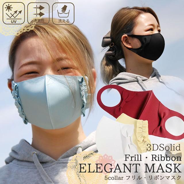 超絶おしゃれ マスク フリルマスク リボンマスク ...