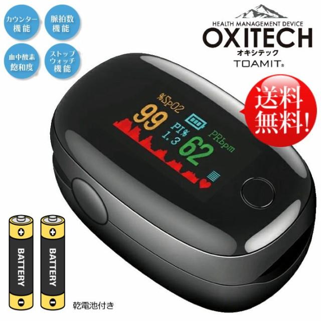 即日発送 電池2個付き 日本語説明書 デジタル酸素...