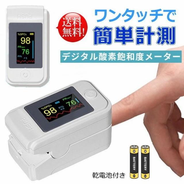 即日発送 血中酸素 乾電池付き デジタル酸素飽和...