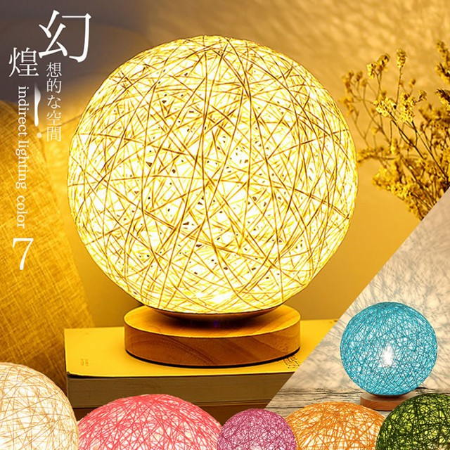 【高輝度・省電力】LED 卓上 ライト 間接照明 お...