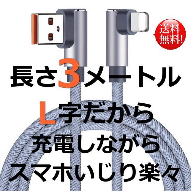 スマホ 充電 ケーブル  送料無料 長い 3m 3メー...