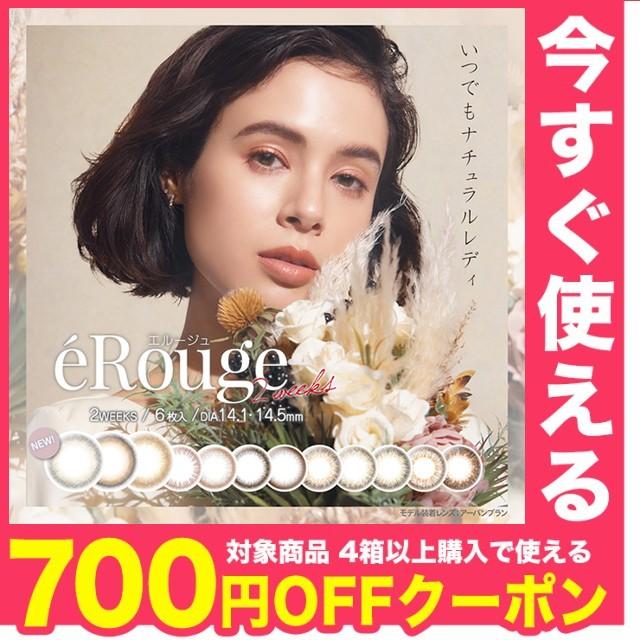 【メール便送料無料】カラコン エルージュ eRouge...