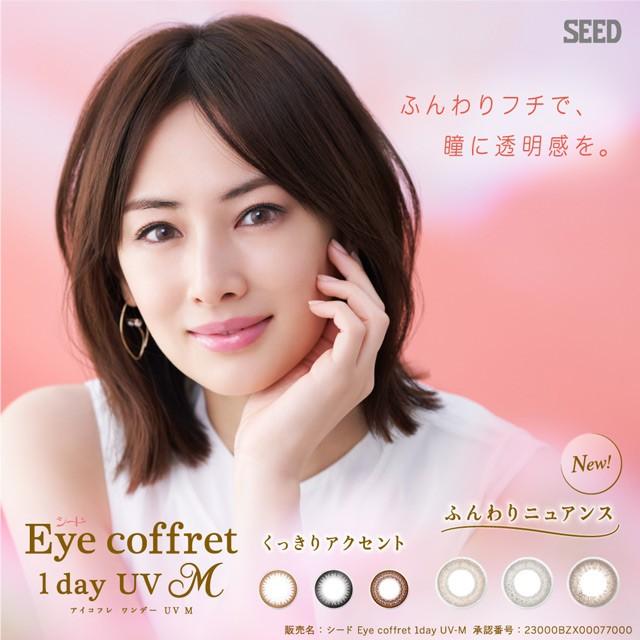 【メール便送料無料】アイコフレワンデーUVM【1箱...