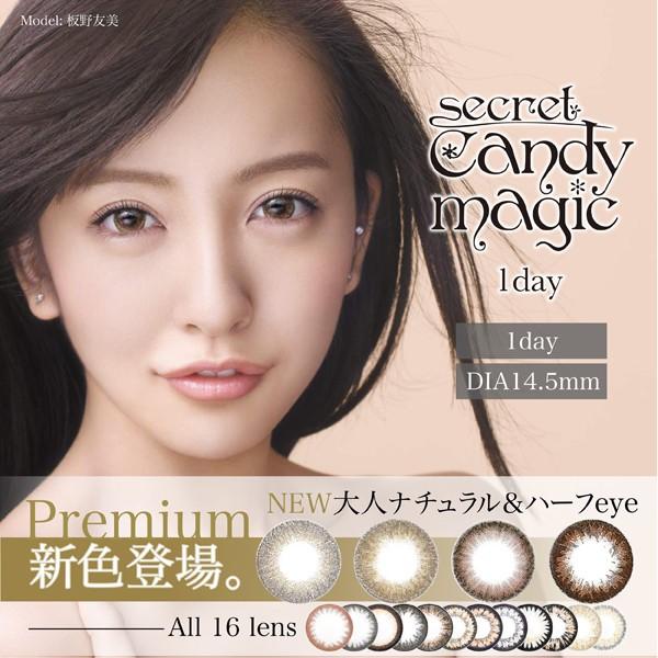 【送料無料】カラコン シークレットキャンディー...