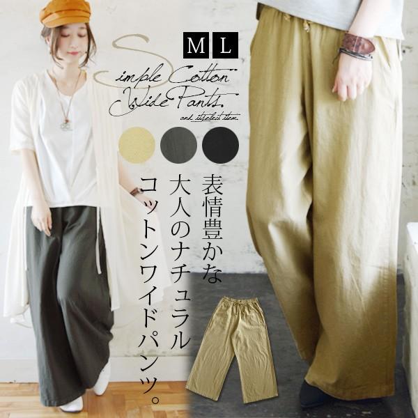 シンプルコットンワイドパンツ【M】【L】(レディ...