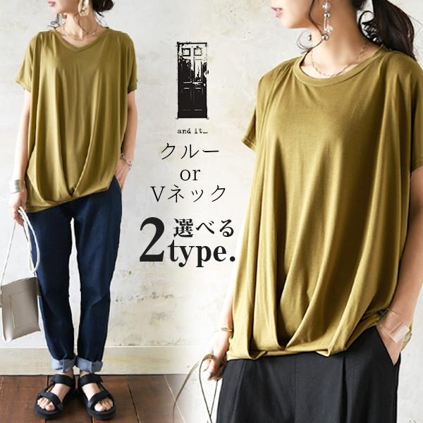 Tシャツ 半袖 選べる2TYPE!クルー&Vネック裾タックワイドプルオーバー カットソー レディース トップス おしゃれ 重ね着