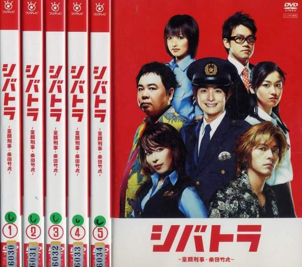 シバトラ 童顔刑事・柴田竹虎 1〜6 (全6枚)(全巻...