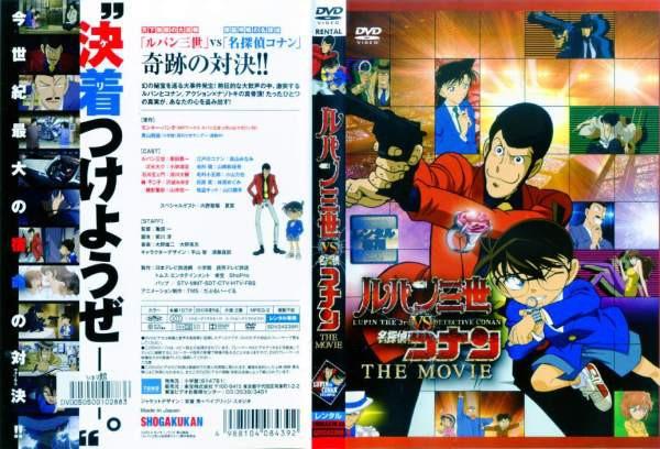 ルパン三世vs名探偵コナン THE MOVIE|中古DVD【...