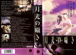 【VHSです】月光の囁き|中古ビデオ【中古】