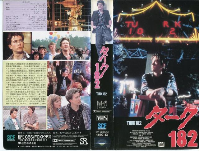 【VHSです】ターク182 TURK 182 [字幕][ティモシ...