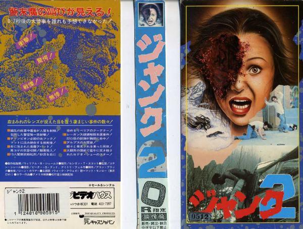 【VHSです】ジャンク2 [字幕]|中古ビデオ【中古...