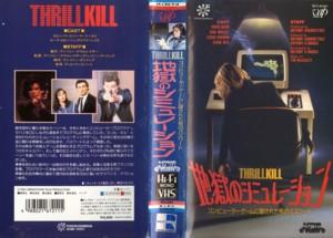 【VHSです】地獄のシミュレーション コンピュータ...