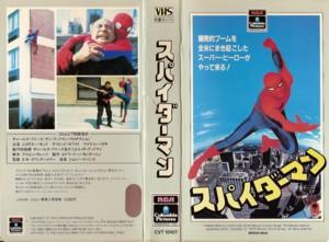 【VHSです】スパイダーマン (1977年) [字幕]|中...