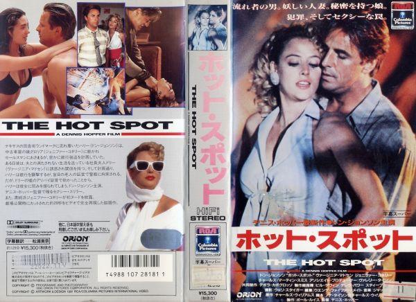 【VHSです】ホット・スポット [字幕]|中古ビデオ...