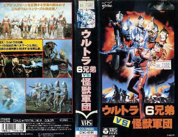 【VHSです】ウルトラ6兄弟VS怪獣軍団|中古ビデオ...