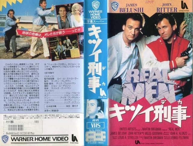 【VHSです】キツイ刑事 [字幕][ジム・ベルーシ/...