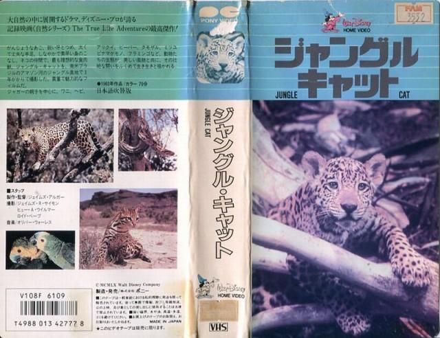 【VHSです】ジャングル・キャット(ジャケット上...