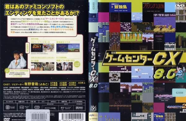 [DVD他]ゲームセンターCX 8.0 【レンタル落ち中古...