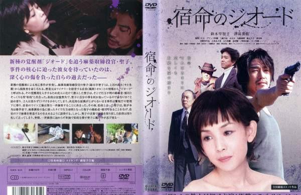 [DVD邦]宿命のジオード [鈴木早智子] 【レンタル...