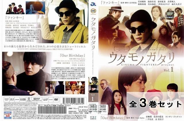 ウタモノガタリ CINEMA FIGHTERS project 全3巻セ...