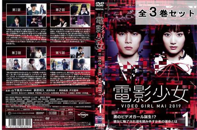 電影少女 VIDEO GIRL MAI 2019 全3巻セット 邦画 ...