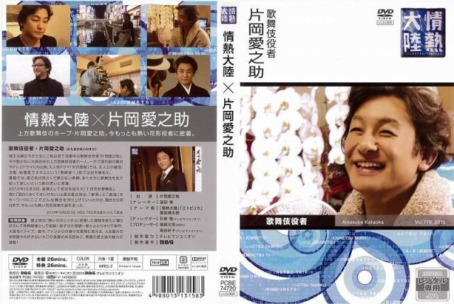 [DVD他]情熱大陸×片岡愛之助 【レンタル落ち中古...