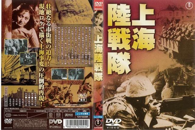[DVD邦]上海陸戦隊 【レンタル落ち中古】