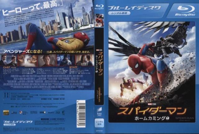 [BD洋]スパイダーマン ホームカミング 【レンタル...