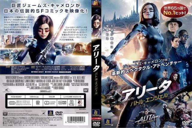 [DVD洋]アリータ バトル エンジェル 洋画 中古DVD...