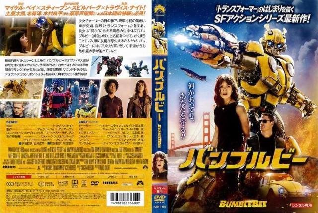 [DVD洋]バンブルビー 洋画 中古DVD レンタル落ち