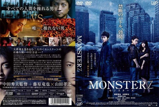 [DVD邦]MONSTERZ モンスターズ 邦画 中古DVD レン...