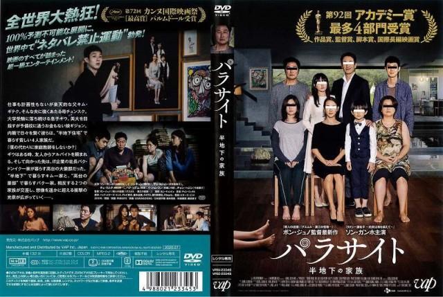 [DVD洋]パラサイト 半地下の家族 アジア 韓国 中...