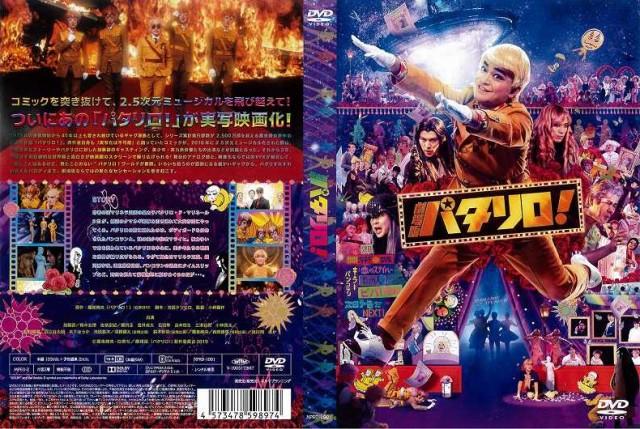 [DVD邦]劇場版 パタリロ! 邦画 中古DVD レンタル...