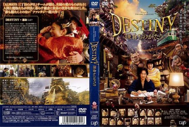 [DVD邦]DESTINY 鎌倉ものがたり 邦画 中古DVD レ...