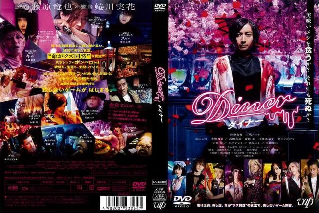 [DVD邦]Diner ダイナー 邦画 中古DVD レンタル落...