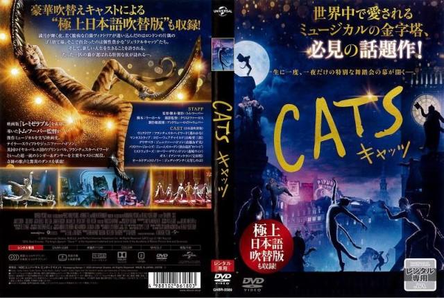 [DVD洋]キャッツ CATS 洋画 中古DVD レンタル落ち...