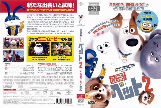 [DVDアニメ]ペット2  THE SECRET LIFE OF PETS 2 ...