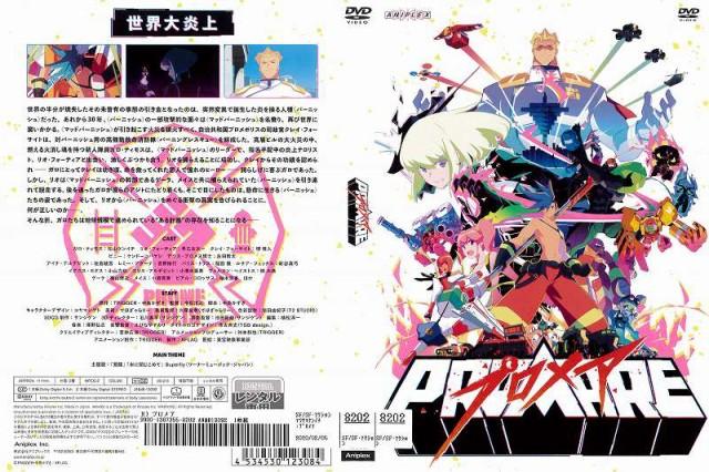 [DVDアニメ]プロメア  PROMARE 中古DVD レンタル...