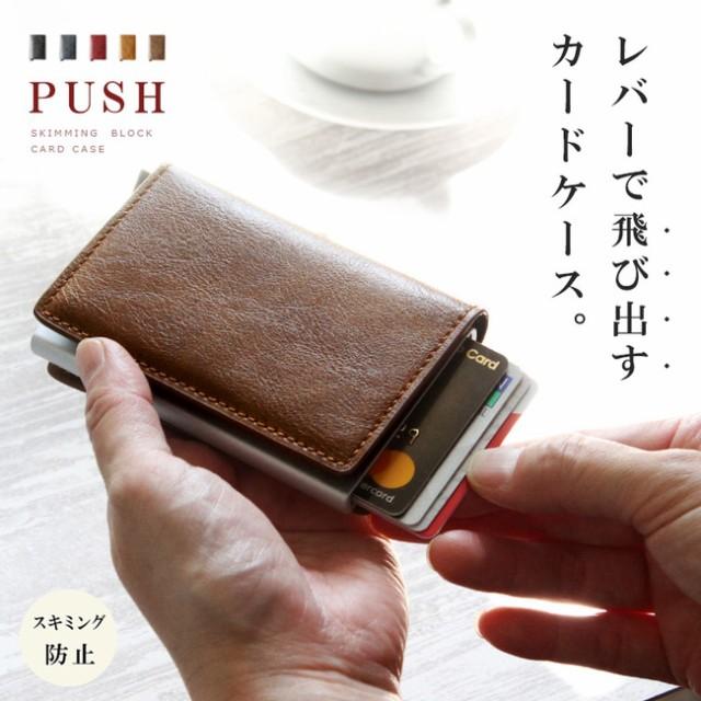 【800円OFFクーポン対象】カードケース スライド...