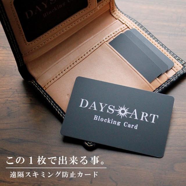 【800円OFFクーポン対象】スキミングブロックカー...
