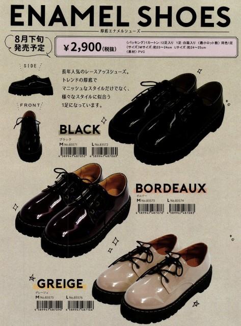 『厚底エナメルシューズ』選べる3色2サイズ 靴...