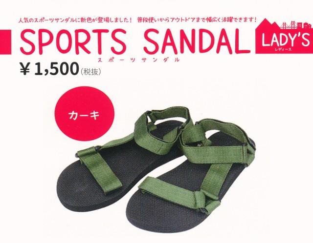 『スポーツサンダル カーキ レディース』 スポ...