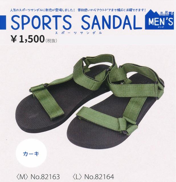 『スポーツサンダル カーキ メンズ』 スポーツ...