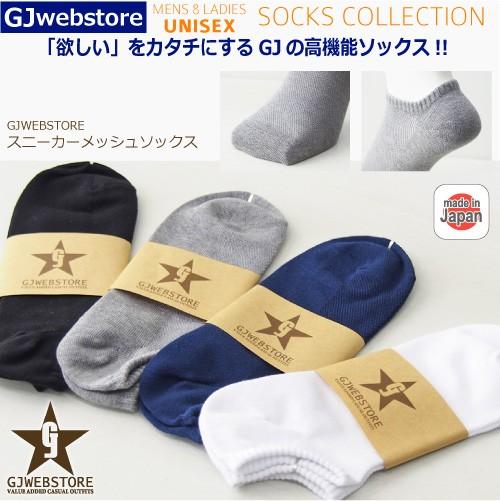 【GJwebstore】サマーメッシュアンクルソックス/...