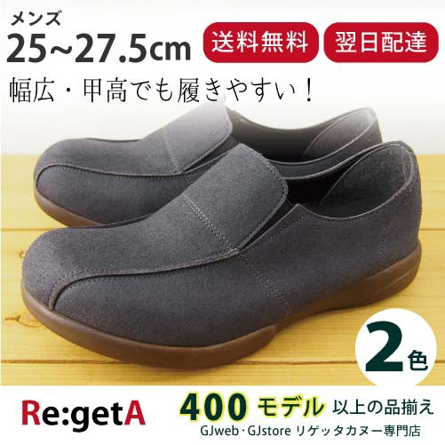 【送料無料】リゲッタ メンズ/ストレートモカシュ...