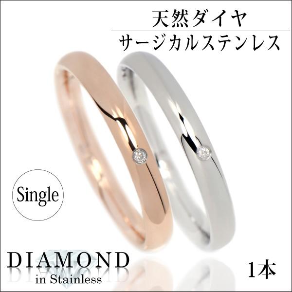送料無料 有料刻印 天然ダイヤモンド ステンレス ...