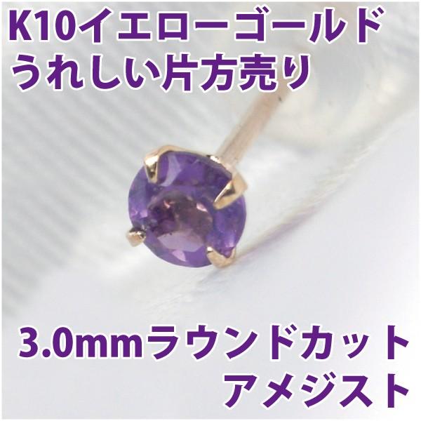 アメジスト ピアス  K10イエローゴールド 3mm ス...