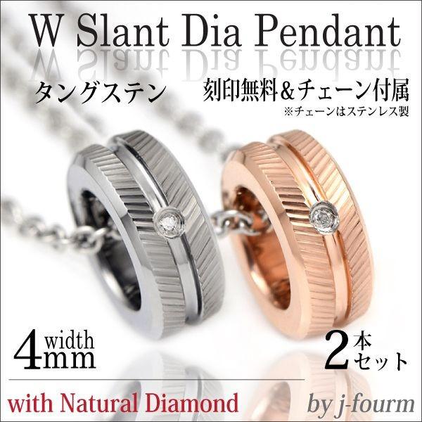 ペアネックレス 送料無料 刻印無料 ダイヤモンド ...