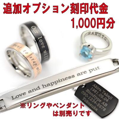 ※単品購入不可 刻印オプション 刻印代金1,000円...