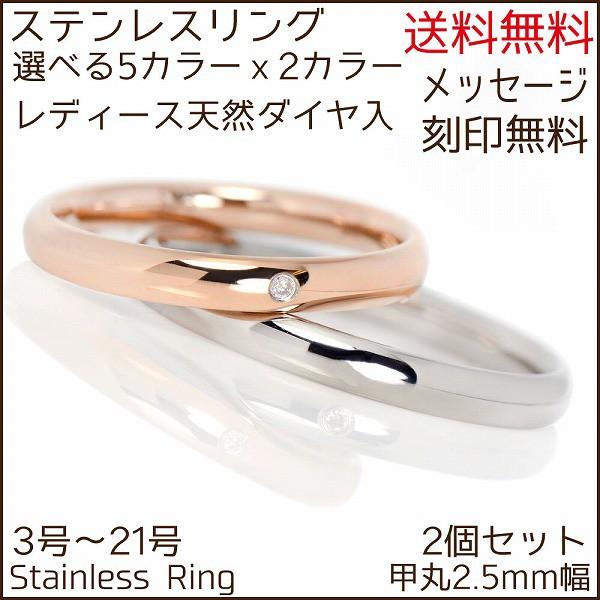 ペアリング 送料無料 刻印無料 レディース天然ダ...
